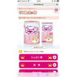 sữa nội địa Nhật Meji