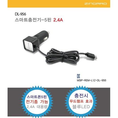 Sạc nhanh cho xe hơi Android 2.4A Zingaro Korea DL-956