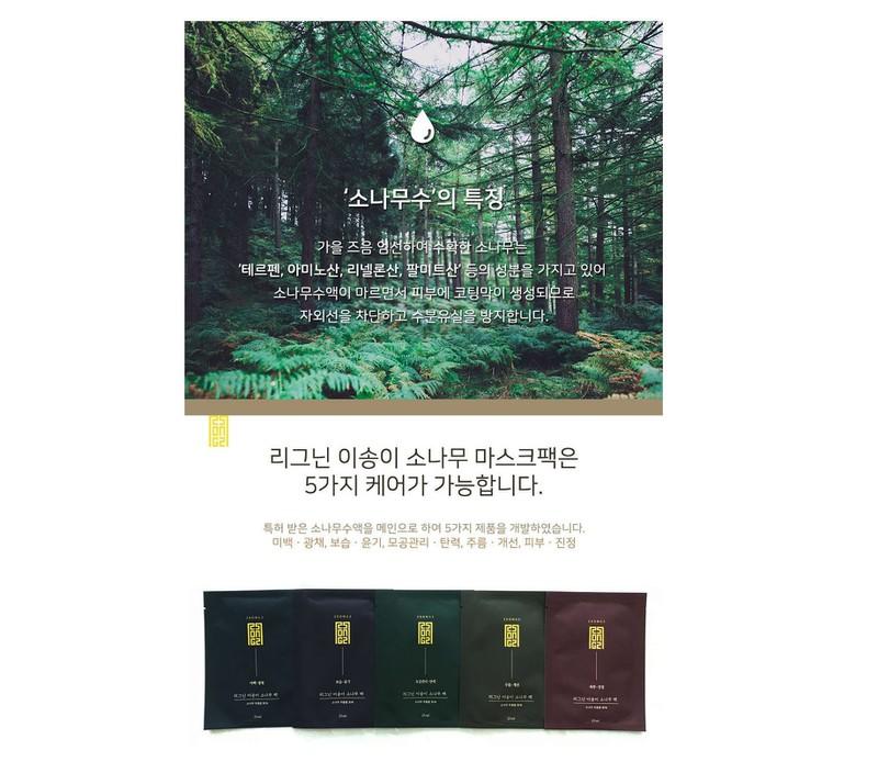 MẶT NẠ CÂY THÔNG 2 SONG 2 LIGNIN GREEN-1 MIẾNG 6