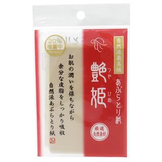Set 120 tờ giấy thấm dầu mặt làm sạch da dầu Sản xuất tại Nhật Bản - 4969757100240 thumbnail