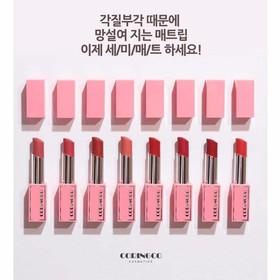 Son lì Emcos Coringco Cherry Chu Liptick Matte của Hàn Quốc - EMCOS 8 màu