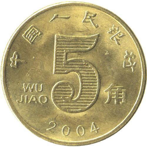 Đồng xu 5 xu Trung Quốc - tiền xu sưu tầm - xu may mắn