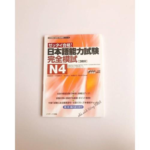 Zettai Gokaku N4