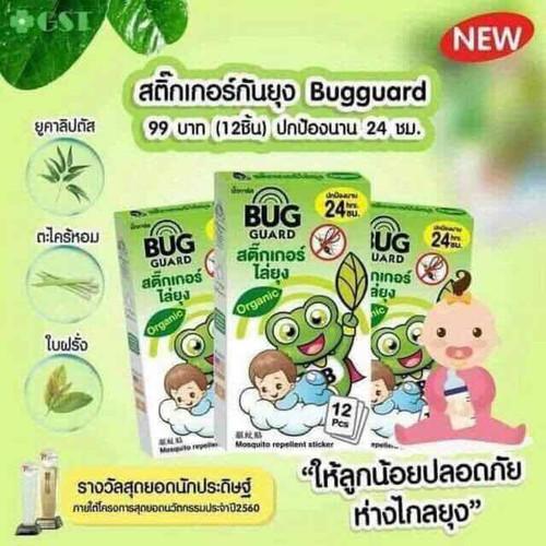 Miếng dán chống muỗi thảo dược thái - 11884556 , 19425029 , 15_19425029 , 80000 , Mieng-dan-chong-muoi-thao-duoc-thai-15_19425029 , sendo.vn , Miếng dán chống muỗi thảo dược thái
