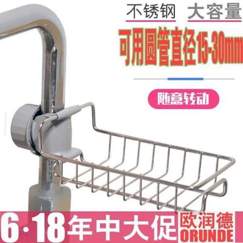 Giá để miếng rửa chén bằng inox - 11971396 , 19555782 , 15_19555782 , 115000 , Gia-de-mieng-rua-chen-bang-inox-15_19555782 , sendo.vn , Giá để miếng rửa chén bằng inox