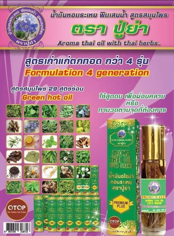 Dòng cao cấp - Dầu Gió 29 Loại Thảo Dược Thái Lan 8ml - Aroma Thai Oil Puya Brad - Chính hãng chuyên Sỉ và Lẻ