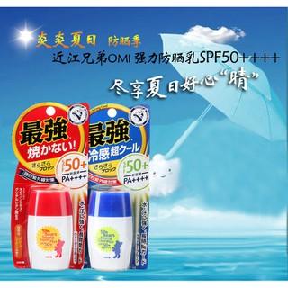 Kem Chống Nắng Bảo Vệ Tối Ưu Omi Sunbear Spf 50 30Ml - 3235192617 thumbnail