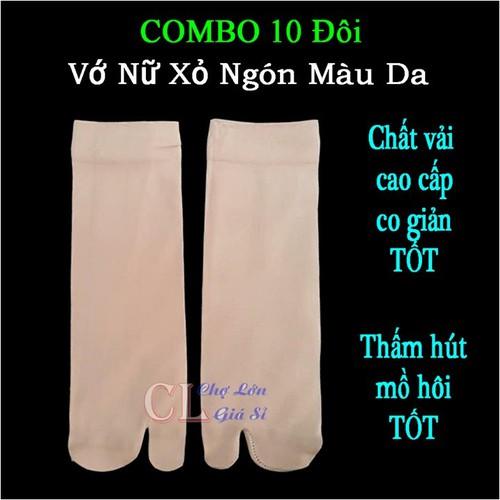 Combo 10 đôi vớ nữ xỏ ngón màu da - vớ da chân sáng chất vải thun cao cấp cho các bạn nữ