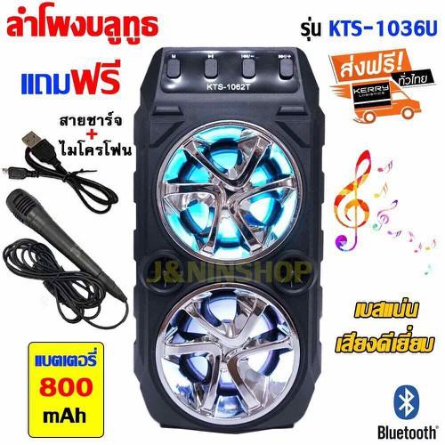 Loa karaoke KTS-1062 kèm mic - 11363609 , 20448071 , 15_20448071 , 390000 , Loa-karaoke-KTS-1062-kem-mic-15_20448071 , sendo.vn , Loa karaoke KTS-1062 kèm mic