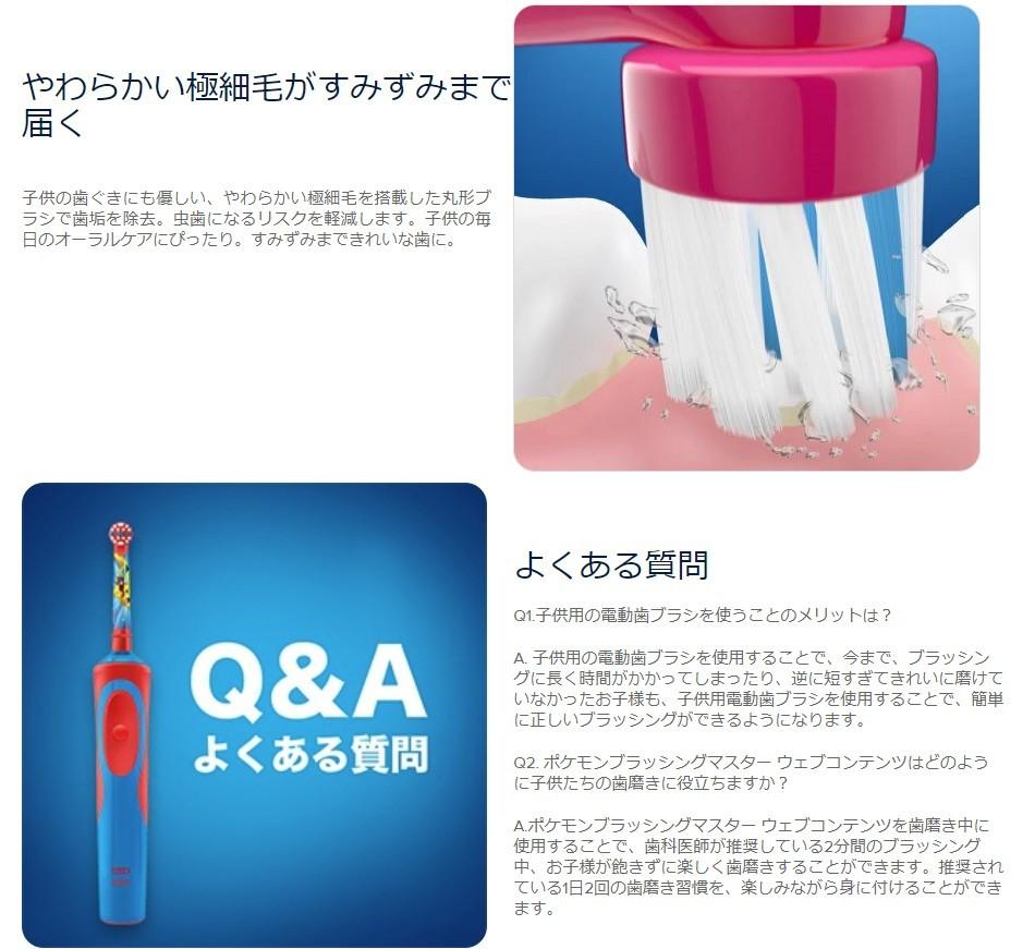 ĐÁNH GIÁ] Bàn chải đánh răng điện Oral-B Braun. Sumizumi Clean Kids  Pokemon, Giá rẻ 590,000đ! Xem đánh giá! - Cửa Hàng Giá Rẻ