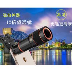 Lens zoom 8X - Ống kính cho điện thoại, máy tính bảng- ống kính điện thoại