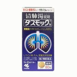 Bổ phổi trị ho Cho người hút thuốc hàng Nhật Bản dạng 16 gói
