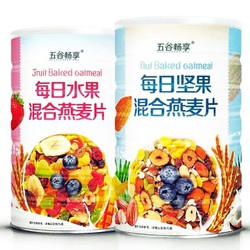[Miễn phí ship] Combo 2 Hộp 500g Ngũ cốc giảm cân , ăn kiêng mix hoa quả và mix hạt sấy
