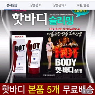 Kem Tan Mỡ Hot BoDy SlimMing KoRea-Cam Kết Giảm Vòng Eo 3-5 CM Trong Vòng 2 Tuần -Hàn Quốc -Chính Hãng - Kem Tan Mỡ Hot BoDy SlimMing KoRea-Cam Kết Gi thumbnail