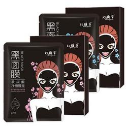 Combo 5 mặt nạ giấy dưỡng da màu đen thải độc, dưỡng ẩm, cấp nước, phục hồi da, se khít lỗ chân lông, làm săn và tăng độ đàn hồi, chống lão hóa, mặt n
