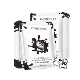 COMBO 5 MIẾNG MẶT NẠ SỮA BÒ IMAGES MILK 25G - Y00016