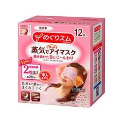 Mặt Nạ Dưỡng Mắt Thư Giãn Kao 12 Miếng Nhật Bản Không Mùi