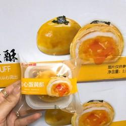 500gr Bánh Pía Trứng Chảy Đài Loan