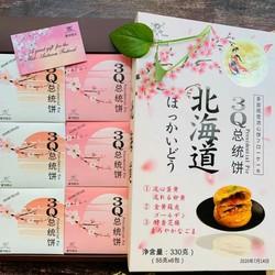 bánh trung thu Đài Loan 6 cái