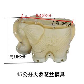 khuôn voi lớn 45 (Khuôn ABS có lòng trong) - voi45 thumbnail