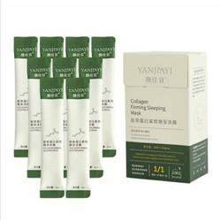 Mặt nạ ngủ dạng thạch collagen YIMIAOSI( HỘP 20 GÓI ) chính hãng