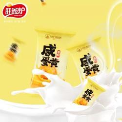 Bánh bông lan vị trứng muối Wang Xin Su 10gr - Đồ ăn vặt siêu rẻ siêu ngon