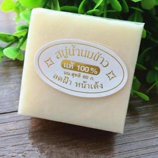 Xà phòng tắm cám gạo Jam Rice Milk Soap Thái Lan 75g - Làm sạch, dưỡng ẩm, khử mùi da - Xà phòng tắm trắng da - BH849 thumbnail