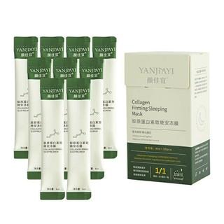 [Hộp 20 gói]Mặt nạ ngủ dạng thạch collagen chính hãng ( nâng cơ dưỡng trắng khóa ẩm cấp nước ) - na67o thumbnail