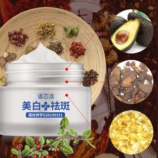 Kem Mờ m Tàn Nhang Từ Thảo Dược Trung Hoa YuXinJie 30G - 4461330301 thumbnail