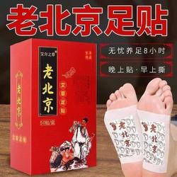Hộp 50 miếng dán thải độc bàn chân Bắc Kinh, miếng dán ngải cứu thải độc tố qua gan bàn chân xoa dịu cơn đau nhức xương khớpchăm sóc sức khỏe cả gia đình bạn