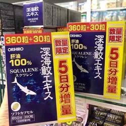 Viên uống hỗ trợ xương khớp squalene hộp 360 viên Nhật Bản